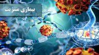 بیماری مننژیت، بررسی علل ایجاد و نحوه پیشگیری و درمان آن