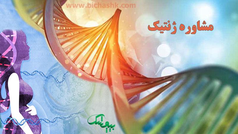 چه کسانی نیاز به مشاوره ژنتیک قبل از ازدواج یا بارداری دارند؟