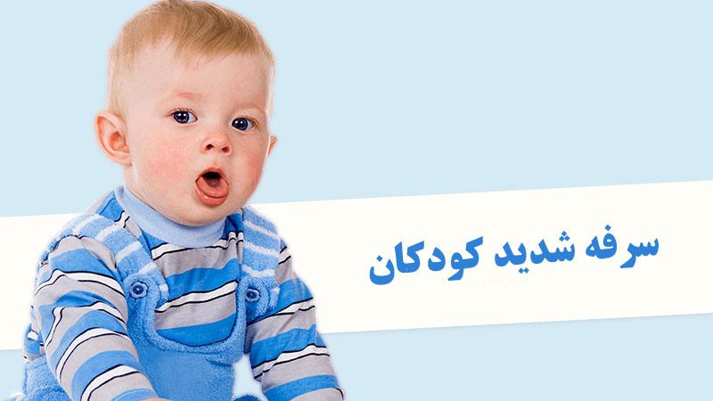 درمان سرفه شدید کودکان با این ۹ دستور شگفت انگیز و شفا بخش در سریع ترین زمان