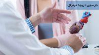 علت و علائم نارسایی دریچه میترال ، بررسی عوارض و روش های درمان
