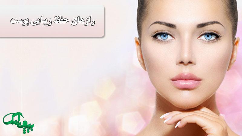 بهترین و مهمترین راهکار های حفظ زیبایی پوست که حتما باید بدانید