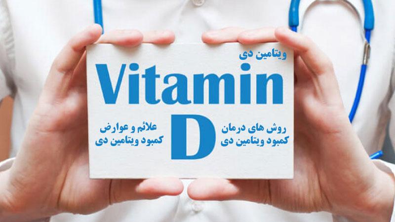 عوارض شایع و علائم کمبود ویتامین دی در بدن