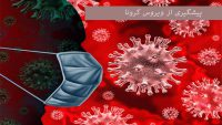 به جای استرس راههای پیشگیری از ویروس کرونا را بخوانید!