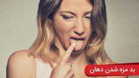دلایل بد مزه شدن دهان و روش های درمان خانگی این مشکل