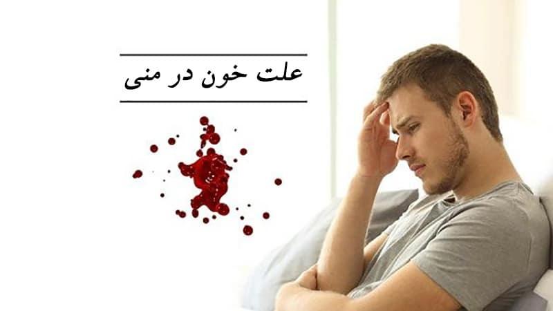 خون در منی، علت، علائم و درمان