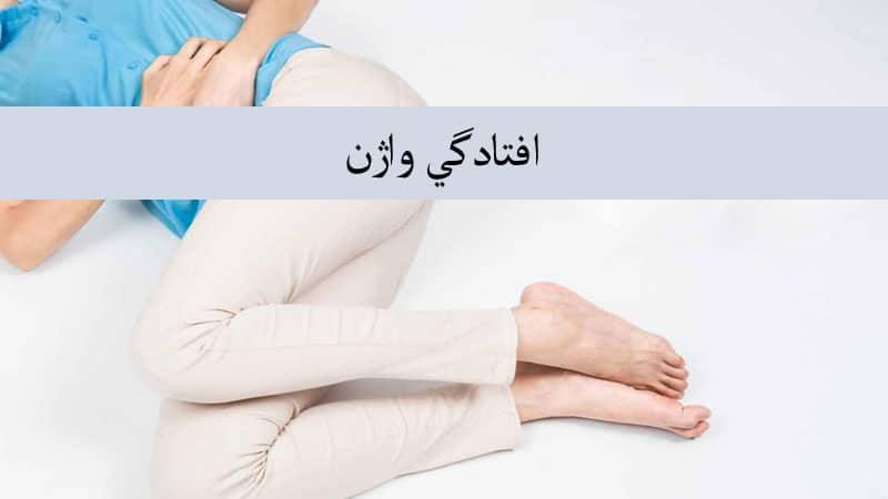علت پرولاپس یا افتادگی واژن، علائم و بهترین روشهای درمان
