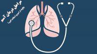 مراحل درمان آسم و اقداماتی که باید انجام دهید
