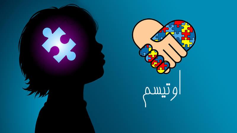 اوتیسم یا درخودماندگی چیست؟ علائم درخودماندگی و اوتیسم خفیف ، روش های درمان این بیماری