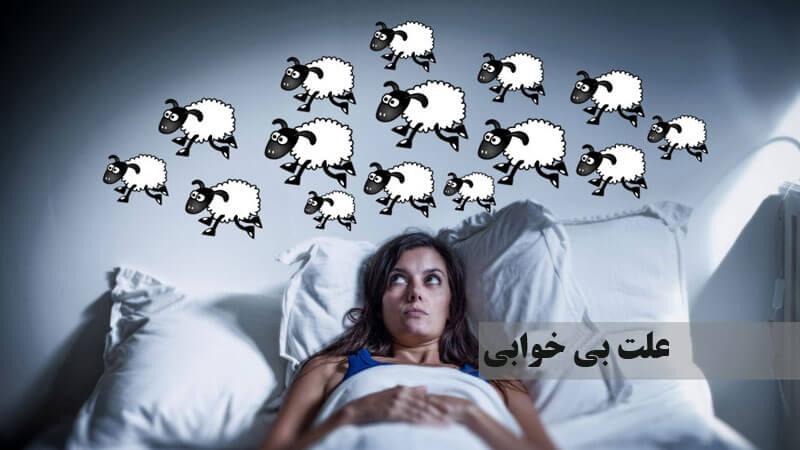 بررسی علت بی خوابی : چرا چرخه ی بیداری ما طولانی می شود؟