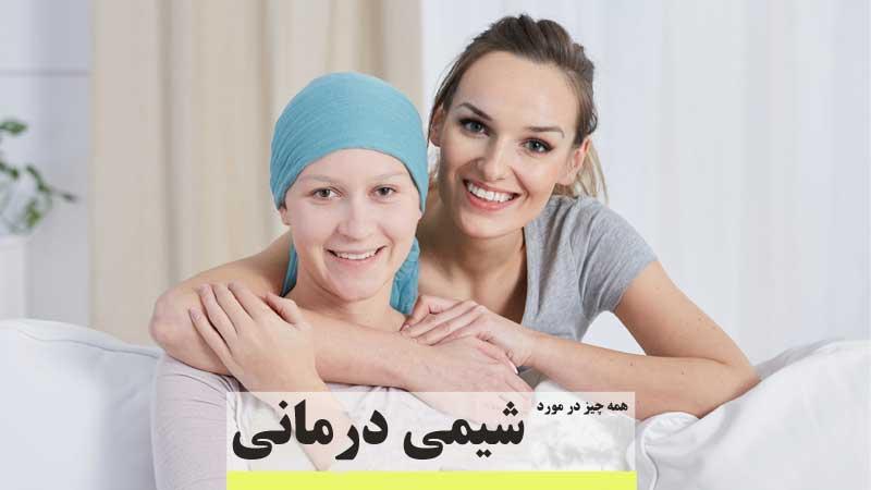 شیمی درمانی چیست ؟ بررسی عوارض و مراقبت های لازم برای بیماران و اطرافیان آنها