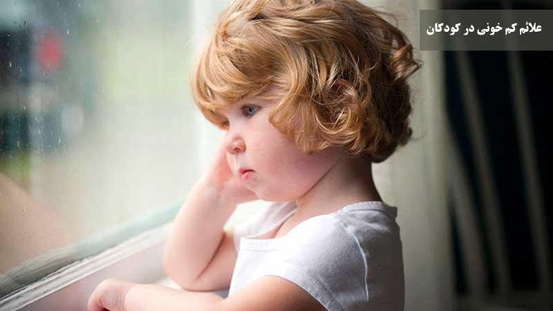 علائم کم خونی در کودکان و روشهای پیشگیری و درمان کم خونی