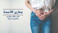 علت، علائم و درمان بیماری کلامیدیا در زنان و مردان