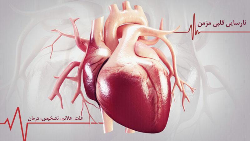 نارسایی قلبی مزمن چه علائمی دارد؟