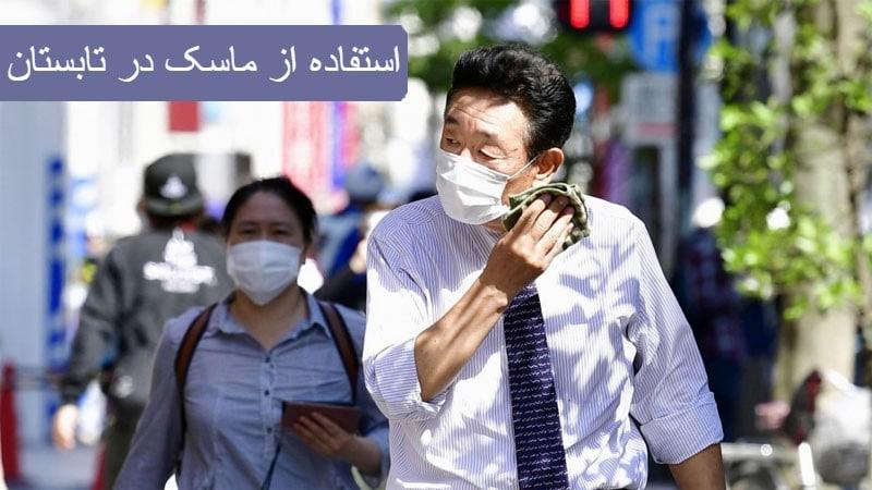 نکاتی برای استفاده راحت تر از ماسک در فصل تابستان