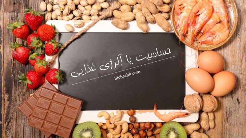 آلرژی غذایی چیست و چگونه تشخیص داده می شود ؟