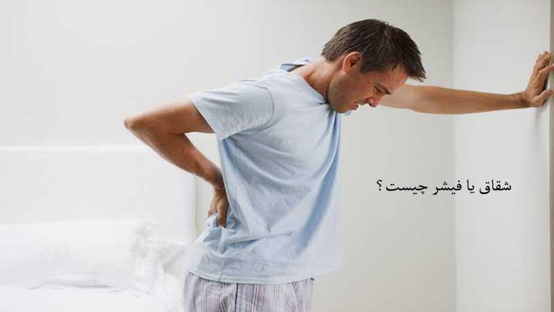بیماری شقاق مقعدی یا فیشر چیست؟ و چه علت و علائمی دارد؟