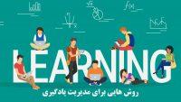 روش هایی برای مدیریت یادگیری