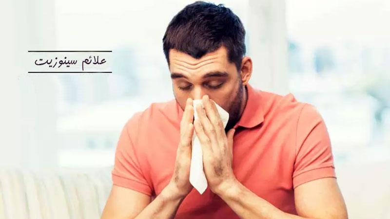 آشنایی با علائم سینوزیت : 18 علامت شایع این بیماری در افراد