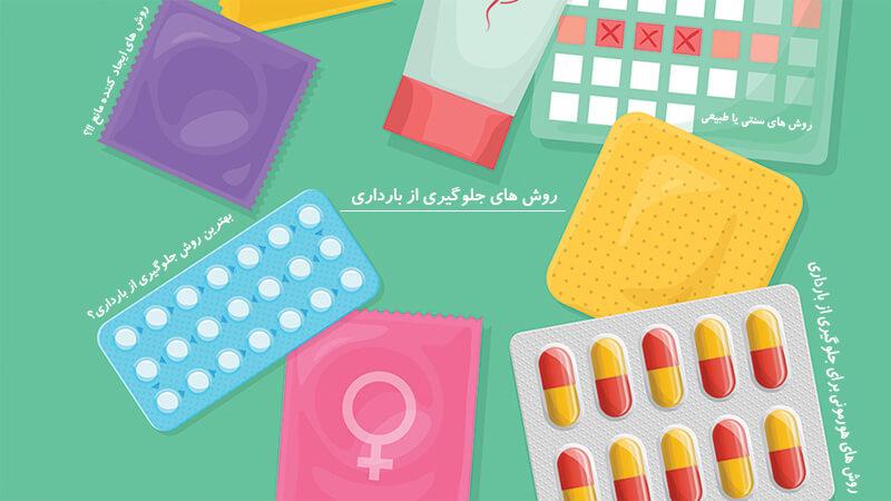 موثرترین روش های جلوگیری از بارداری ، بهترین روش جلوگیری از بارداری کدام است ؟